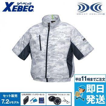 ジーベック XE98006SET [春夏用]空調服セット 迷彩半袖ブルゾン ポリ100%
