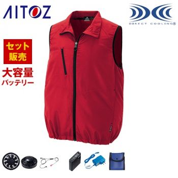 AZ-50196SET アイトス 空調服