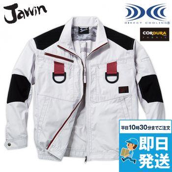 自重堂 54100 [春夏用]JAWIN 空調服 フルハーネス対応 長袖ブルゾン