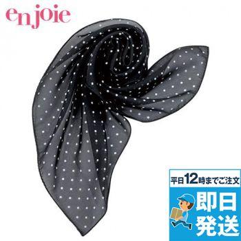 en joie(アンジョア) OP97 スカーフ