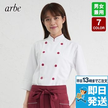 AS-7804 チトセ(アルベ) 七分袖コックシャツ(男女兼用)