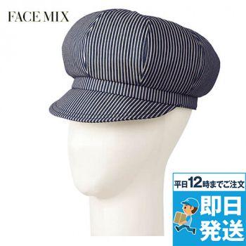 FA9669 FACEMIX キャスケット(男女兼用)