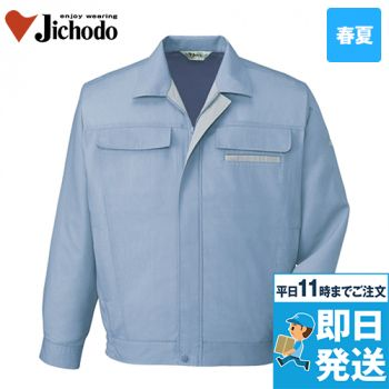 自重堂 45300 [春夏用]製品制電清涼長袖ブルゾン(JIS T8118適合)