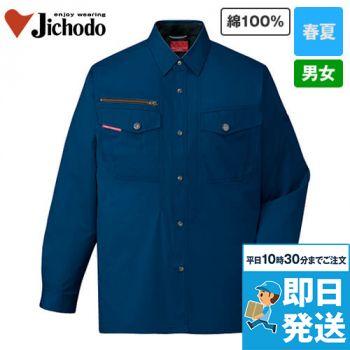 84204 自重堂 [春夏用]ストレッチ 長袖シャツ(綿100%)