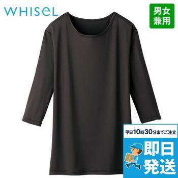 自重堂WHISEL WH90029 七分袖インナー(男女兼用)