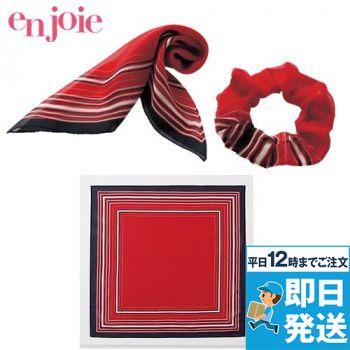 en joie(アンジョア) OP131 スカーフ&シュシュ