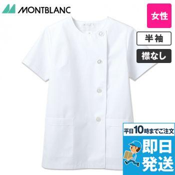 1-022 MONTBLANC 調理白衣/半袖(女性用)
