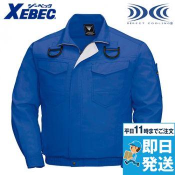 ジーベック XE98101 空調服 ハー