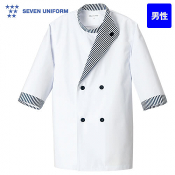 BA1050-5 セブンユニフォーム 七分袖/コックコート(男性用) ストライプ アシンメトリーカラー