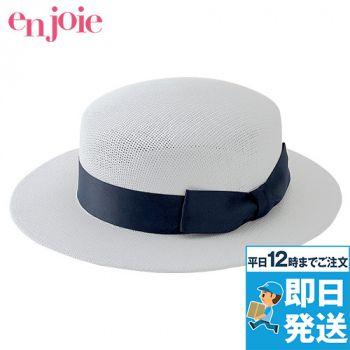 en joie(アンジョア) OP604 帽子 93-OP604