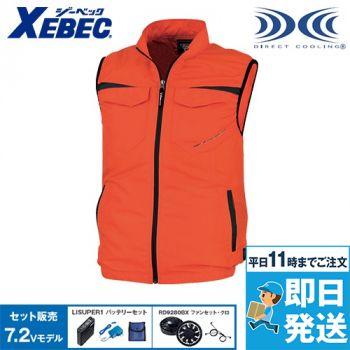ジーベック XE98011SET 空調服