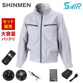 05830SET  シンメン S-AIR