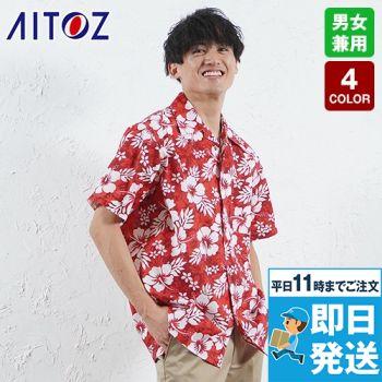 AZ56102 アイトス アロハシャツ(