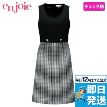 en joie(アンジョア) 61460 [通年]上質なニット×千鳥チェック柄のジャンパースカート 93-61460