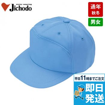 90079 自重堂 エコ製品制電帽子(丸アポロ型)
