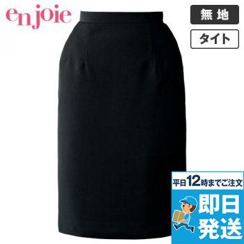 en joie(アンジョア) 51550 [通年]ウールタッチな肌触りで上質感あるプチプラのタイトスカート 無地 93-51550
