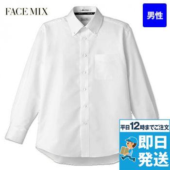 [在庫限り/返品交換不可]FB5014M FACEMIX 吸汗速乾シャツ/長袖(男性用)ボタンダウン