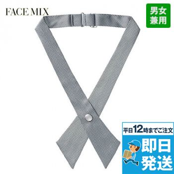 FA9180 FACEMIX クロスタイ(男女兼用)