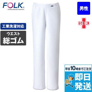 5015EW FOLK(フォーク) メンズパンツ 股下フリー(男性用)