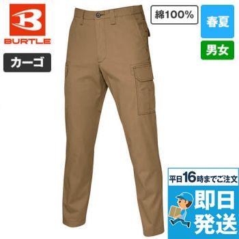 バートル 8096 [春夏用]綿100%