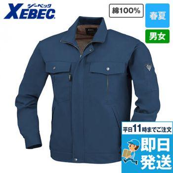 ジーベック 1354 [春夏用]プリーツロン綿100%長袖ブルゾン