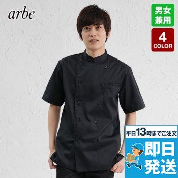 AS-8047 チトセ(アルベ) 半袖/コックシャツ(男女兼用)