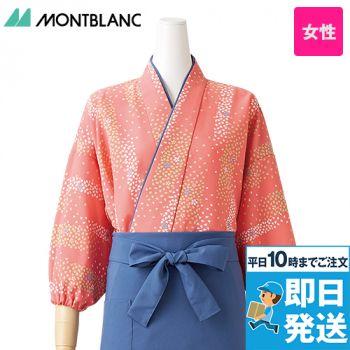 3-371 373 MONTBLANC 七分袖/はっぴ ゴム入り(女性用)