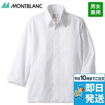 6-1021 1023 MONTBLANC 長袖コックコート(男女兼用)スナップダウン
