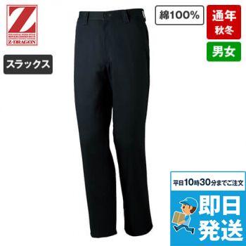 71201 自重堂Z-DRAGON 綿100%ノータックパンツ