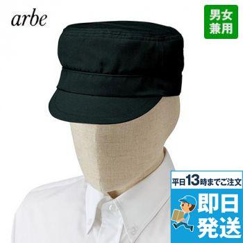 AS-8328 チトセ(アルベ) キャップ