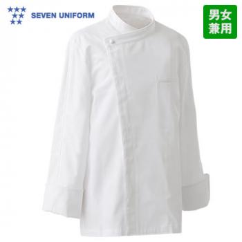 BA1044-0 セブンユニフォーム 長袖/ドレスコックコート(男女兼用) スタンドカラー