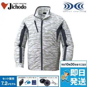 自重堂 87060SET [春夏用]空調服セット 迷彩 長袖ジャケット ポリ100%