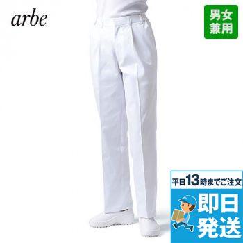 AS-7101 チトセ(アルベ)  厨房パンツ/脇ゴム(男女兼用)