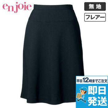 en joie(アンジョア) 51412 美しいシルエットに快適な着心地のフレアースカート 無地