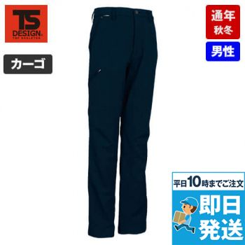 8464 TS DESIGN ウルトラストレッチメンズパンツ(脇ファスナー付)