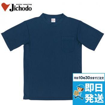 47684 自重堂 吸汗速乾半袖Tシャツ (胸ポケット有り)