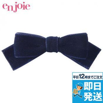 en joie(アンジョア) OP122 リボンブローチ 93-OP122