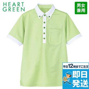 HM2679 ハートグリーン 半袖ポロシ