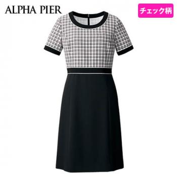 AR6669 アルファピア ワンピース(女性用)
