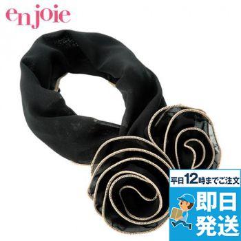 en joie(アンジョア) OP148 コサージュスカーフ 93-OP148