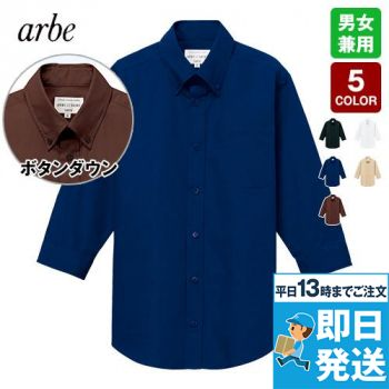 EP-8358 チトセ(アルベ) 七分袖/ボタンダウンシャツ(男女兼用)