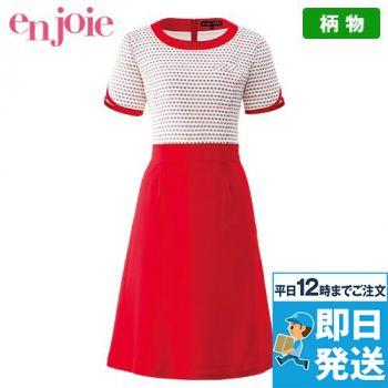en joie(アンジョア) 66560 トリコロールカラーのブロックチェックの大人かわいいワンピース(女性用) 93-66560