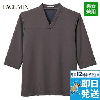FB4544U FACEMIX 和カットソー(男女兼用)