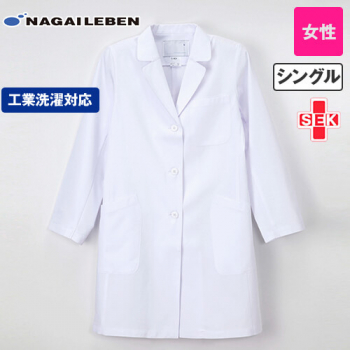 KEX5190 ナガイレーベン(nagaileben) ケックスター シングル診察衣(女性用)