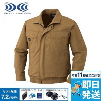 KU91400SET 空調服セット 綿100%ブルゾン
