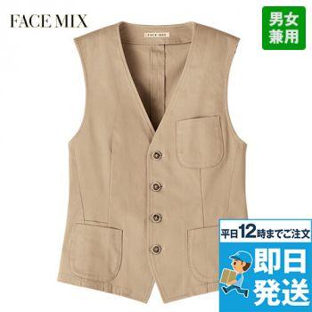 FV1703U FACEMIX ベスト(男女兼用)
