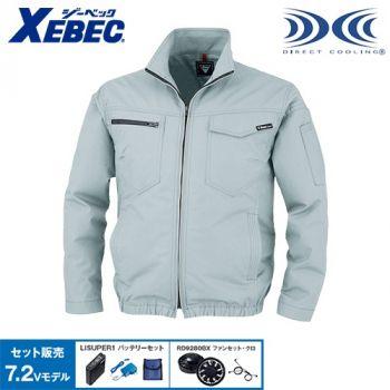 ジーベック XE98012SET [春夏用]空調服セット 制電長袖ブルゾン