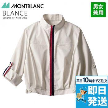 BW8501 MONTBLANC 長袖/ブルゾン(男女兼用) ジップアップ