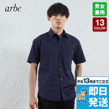 EP-5963 チトセ(アルベ) 半袖/ブロードシャツ(男女兼用)レギュラーカラー