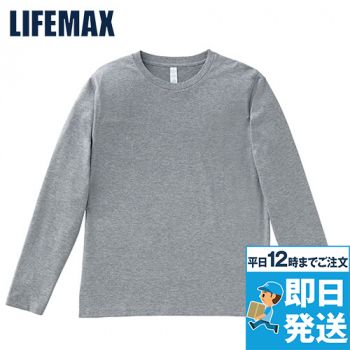MS1605 LIFEMAX ユーロ・ロングTシャツ(5.3オンス)(男女兼用)